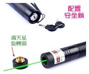 雷射筆 綠光附鎖 單點+滿天星 (附18650電池+充電器)