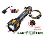 LED手電筒 T6-05 10W 警報功能( 附18650電池+充電器 )