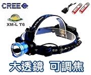 LED頭燈【T6010B】 大透鏡藍色10W (附18650電池+充電器)